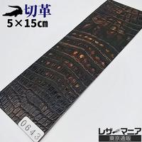 ワニ革・クロコダイル【5×15cm】アンティーク濃茶/ツヤ弱/Sランク/w0643