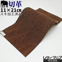 ゾウ革【11×21cm】ブラウン/マット/Aランク/Z0569