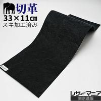 ゾウ革【33×11cm】黒/ツヤ弱/Aランク/Z0593