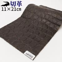 ワニ革・クロコダイル【11×21cm】マット仕上げ/焦茶/Bランク/wk950