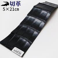 ワニ革・クロコダイル【5×21cm】グレージング仕上げ/ブラック/Aランク/wk836