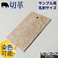 東京ヌメ【名刺サイズ】自分で染める革/フラワー柄/ 0041M