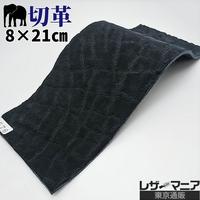 ゾウ革【8×21cm】ダークネイビー/マット/Aランク/Z0576