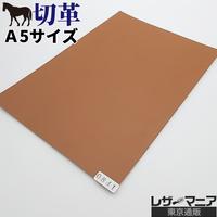 コードバン【A5】キャラメルブラウン顔料仕上げ/ツヤ中/Sランク/0841