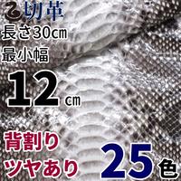 ヘビ【長さ30㎝切革/最小幅12㎝】Dパイソン/背割/ツヤあり/25色/pk4-12