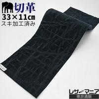ゾウ革【33×11cm】ダークネイビー/マット/Sランク/Z0587