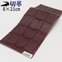 ワニ革・クロコダイル【8×21cm】マット仕上げ/ワインレッド/Bランク/wk888