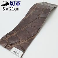 ワニ革・クロコダイル【5×21cm】マット仕上げ/チョコ/Bランク/wk805