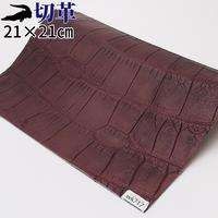 ワニ革・クロコダイル【21×21cm】マット仕上げ/ワインレッド/Aランク/wk717