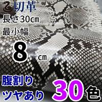 ヘビ【長さ30㎝切革/最小幅8㎝】Dパイソン/腹割/ツヤあり/30色/pk2-08