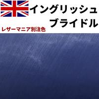 牛ヌメ革/イングリッシュブライドル【半裁107デシ】ロイヤルブルー/gb15-107