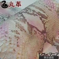 ヘビ革【一匹】グラデーションピンク/パール仕上げ/Dパイソン腹割り/ 0257