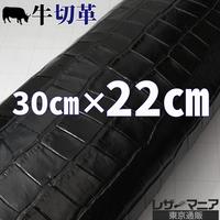 牛革/クロコ型押し/黒【30×22㎝】 0052