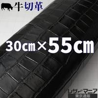 牛革/クロコ型押し/黒【30×55㎝】 0055