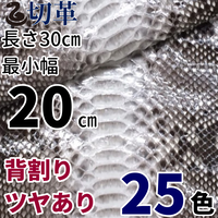 ヘビ【長さ30㎝切革/最小幅20㎝】Dパイソン/背割/ツヤあり/25色/pk4-20