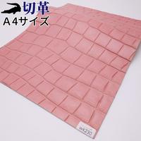 ワニ革・クロコダイル【A4】マット仕上げ/ピンク/Bランク/wk230