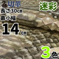 ヘビ【長さ30㎝切革/最小幅14㎝】Dパイソン/背割/迷彩ギンスリ/3色/pk99-14