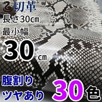 ヘビ【長さ30㎝切革/最小幅30㎝】Dパイソン/腹割/ツヤあり/30色/pk2-30