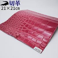 ワニ革・クロコダイル【21×21cm】グレージング仕上げ/ピンク/Aランク/wk724