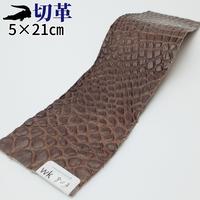 ワニ革・クロコダイル【5×21cm】マット仕上げ/チョコ/Bランク/wk803