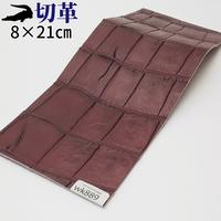 ワニ革・クロコダイル【8×21cm】マット仕上げ/ワインレッド/Cランク/wk889