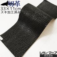 サメ革【33×11㎝】黒/半ツヤ仕上げ/0314