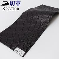 ワニ革・クロコダイル【8×21cm】マット仕上げ/ブラック/Aランク/wk851