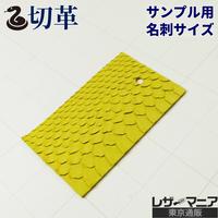 ヘビ革【名刺サイズ】イエロー/マット仕上げ/Dパイソン/0259M