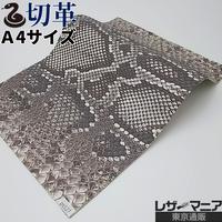 ヘビ革・モラレスパイソン【A4】白×黒/マット/Sランク/ps527