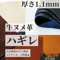 厚さ約1.1mm/牛ヌメ・ハギレ革【合計16デシ保証】全3種 / 9923