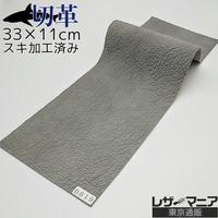 サメ革【33×11cm】ライトグレー/マット/Aランク/s0619
