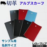 牛切革【名刺サイズ】アルプスカーフ/サンプル用/全7種 / 0018