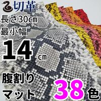 ヘビ【長さ30㎝切革/最小幅14㎝】Dパイソン/腹割/マット/38色/pk1-14