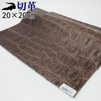 ワニ革・クロコダイル【20×20cm】マット仕上げ/チョコ/Aランク/wk611