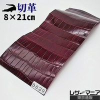 ワニ革・クロコダイル【8×21cm】ワイン/ツヤ強/Aランク/w0629