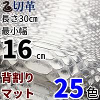 ヘビ【長さ30㎝切革/最小幅16㎝】Dパイソン/背割/マット/25色/pk3-16