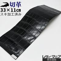 ワニ革・クロコダイル【33×11cm】黒/ツヤ強/Aランク/w0687