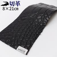 ワニ革・クロコダイル【8×21cm】マット仕上げ/ブラック/Sランク/wk858