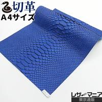 ヘビ革・Dパイソン【A4】ロイヤルブルー/ツヤ弱/Sランク/0872