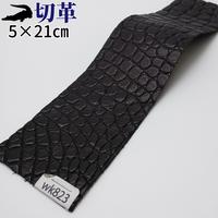 ワニ革・クロコダイル【5×21cm】マット仕上げ/ブラック/Sランク/wk823
