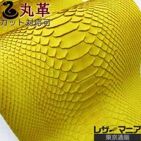 ヘビ革【一匹】イエロー/ソフトマット仕上げ/Dパイソン背割り/ 0259