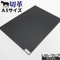 コードバン【A5】ブラック顔料仕上げ/ツヤ中/Bランク/0758