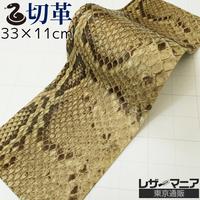 ヘビ革【33×11㎝】柄付きカーキ/半ツヤ/モラレスパイソン/0291
