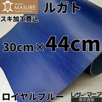 ルガト/ロイヤルブルー【30×44㎝】スキ加工費込/ RB04