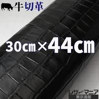 牛革/クロコ型押し/黒【30×44㎝】 0054