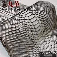 ヘビ革【一匹】白×黒/マット仕上げ/Dパイソン背割り/ 0371