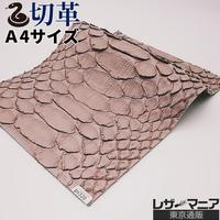 ヘビ革・Dパイソン【A4】オールドローズ/マット/Aランク/ps328