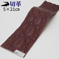 ワニ革・クロコダイル【5×21cm】マット仕上げ/ワインレッド/Aランク/wk815