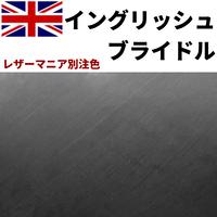 牛ヌメ革/イングリッシュブライドル【半裁112デシ】ディープグレー/gb16-112