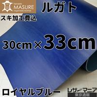ルガト/ロイヤルブルー【30×33㎝】スキ加工費込/ RB03